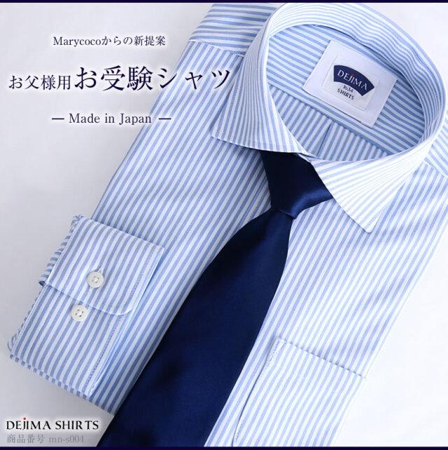 紳士用シャツ ストライプ ワイドカラー MN-S004