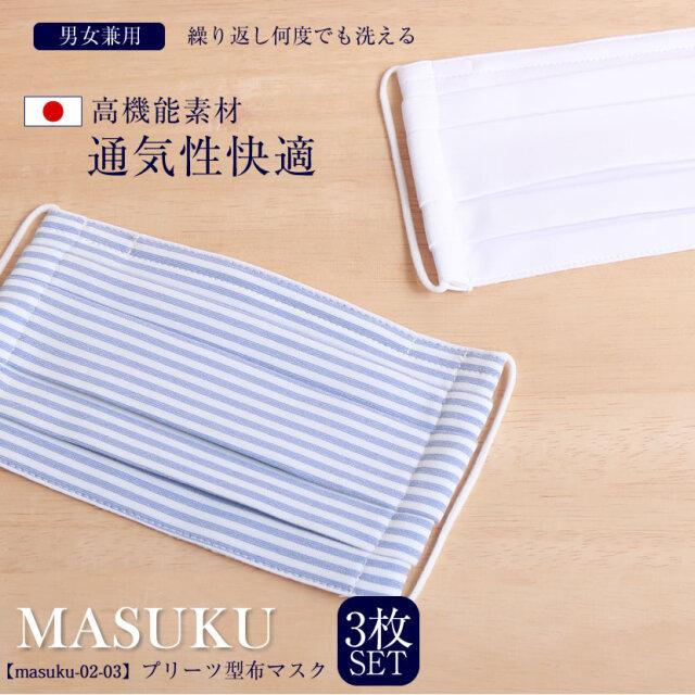 日本製 プリーツ布マスク UVカット 大人用 洗える 3枚セット 裏地ガーゼ masuku-02-03