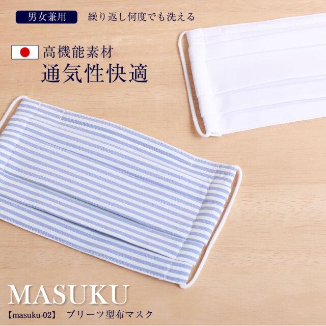 日本製 プリーツ布マスク UVカット 大人用 洗える 裏地ガーゼ  masuku-02