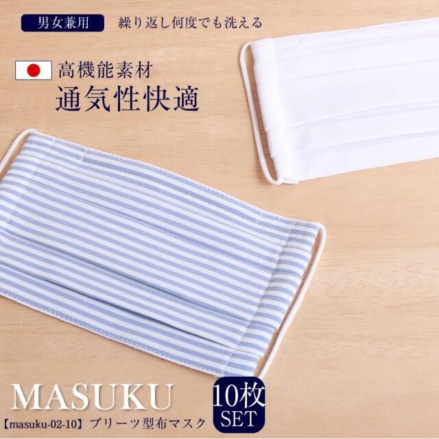 日本製 プリーツ布マスク UVカット 大人用 洗える 10枚セット 裏地ガーゼ  masuku-02-10
