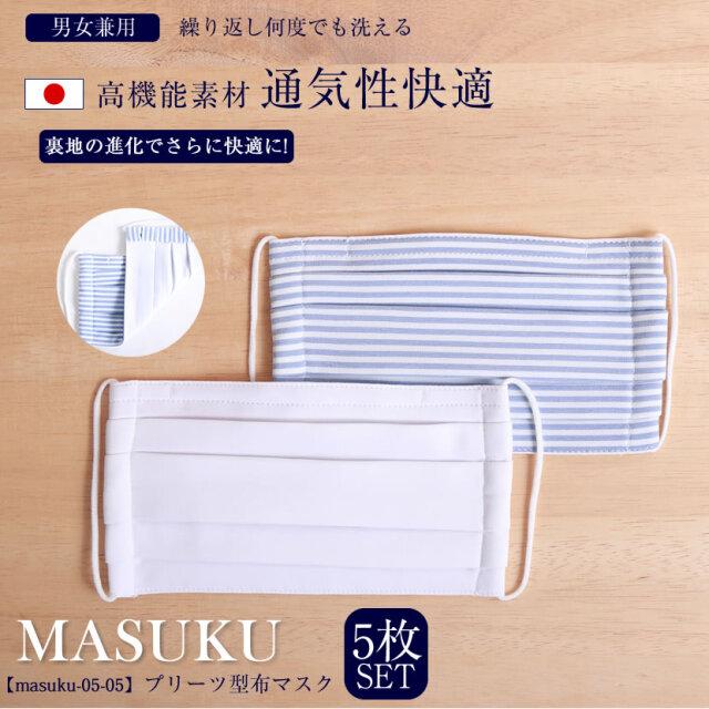 日本製 プリーツ布マスク 5枚セット UVカット 大人用 洗える 裏地トリコットニット masuku-05-05