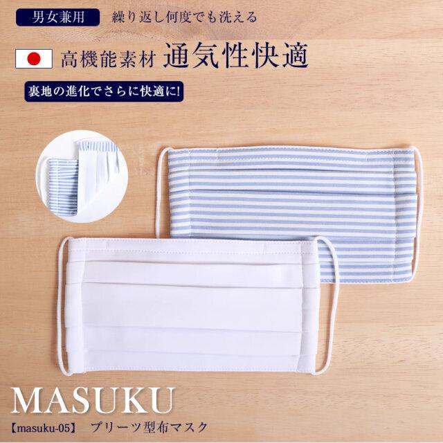 日本製 プリーツ布マスク UVカット 大人用 洗える 裏地トリコットニット masuku-05