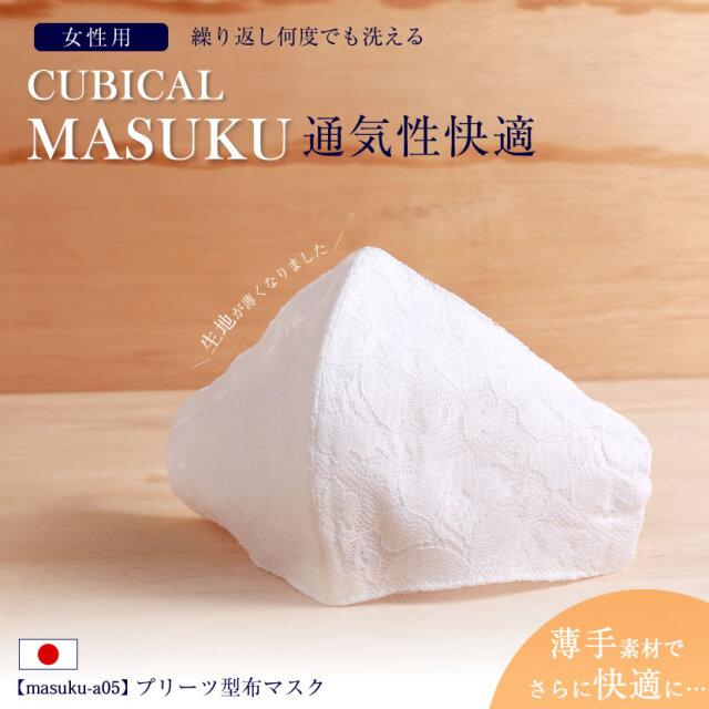 日本製 夏用 立体型レース布マスク 大人用 洗える  masuku-a05
