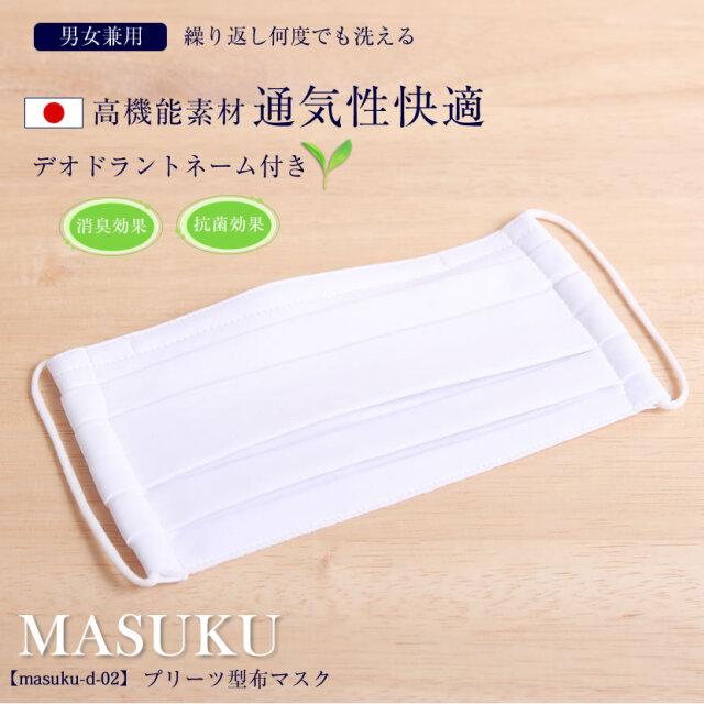 日本製 デオドラントネーム付きプリーツ布マスク UVカット 大人用 洗える  消臭 抗菌 masuku-d-02