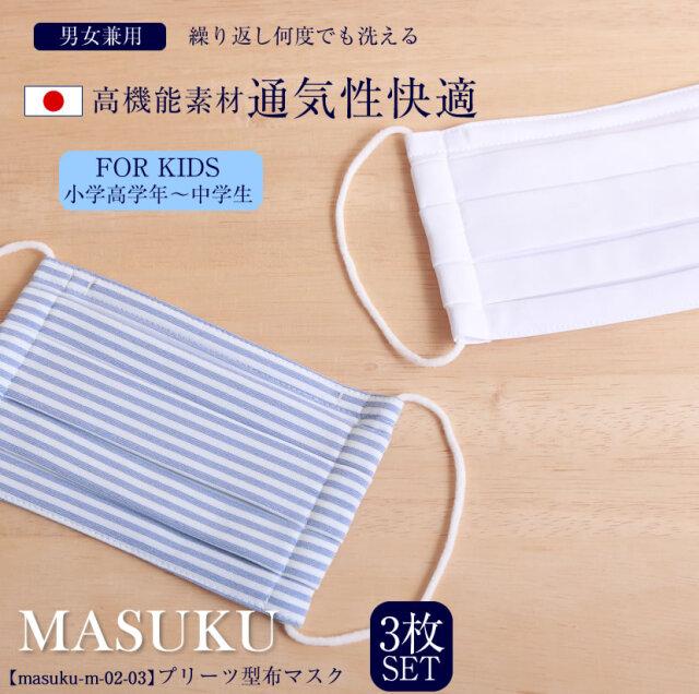 日本製 プリーツ布マスク UVカット 子供用 高学年 中学生 洗える  3枚セット masuku-m-02-03