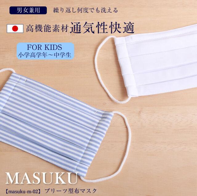 日本製 プリーツ布マスク UVカット 子供用 高学年 中学生 洗える  masuku-m-02