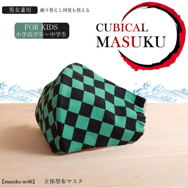 日本製 立体布マスク 市松模様 子供用 高学年 中学生 洗える  masuku-m-06