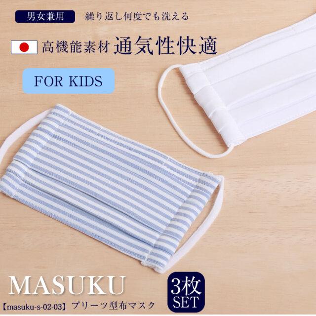 日本製 プリーツ布マスク UVカット 子供用 洗える 3枚セット 裏地ガーゼ  masuku-s-02-03