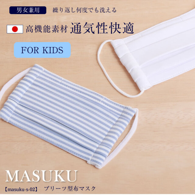 日本製 プリーツ布マスク UVカット 子供用 洗える 裏地ガーゼ  masuku-s-02