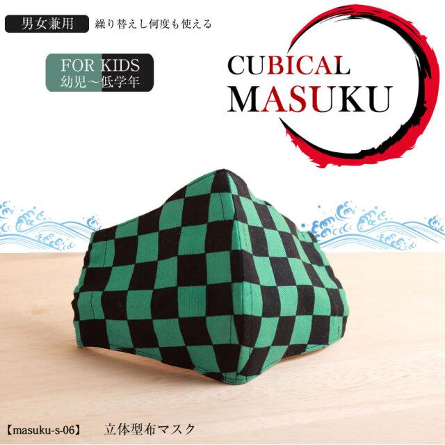 日本製 立体布マスク 市松模様 子供用 幼児 低学年 洗える  masuku-s-06