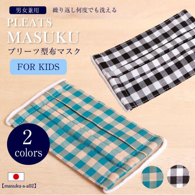 日本製 プリーツ型布マスク 子ども用 洗える  masuku-s-a02