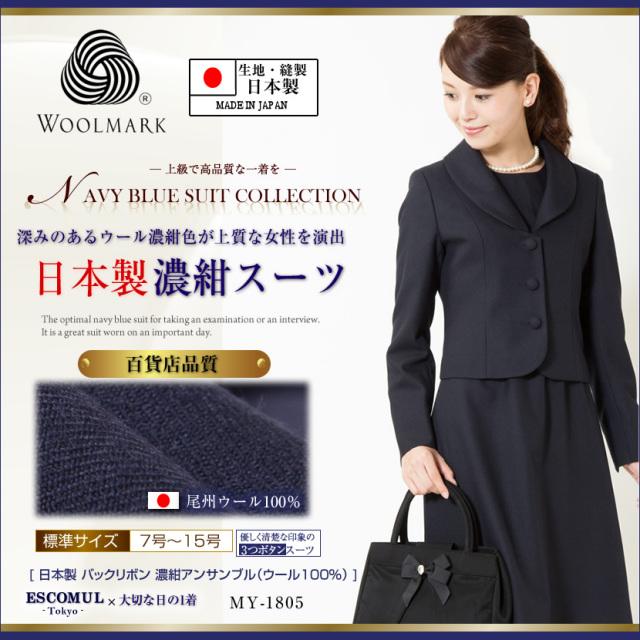 【アウトレット】日本製ウール100%国産お受験スーツ バックリボン濃紺ウールアンサンブルMY-1805