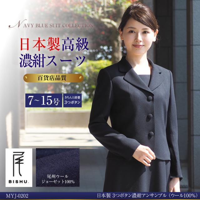 お受験スーツ,メアリーココ,お受験,面接,紺,ネイビー,スーツ,ウール,日本製