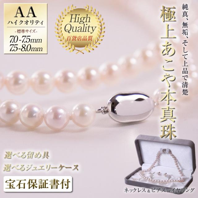 極上あこや本真珠セット,入園式・入学式・卒園式・卒業式