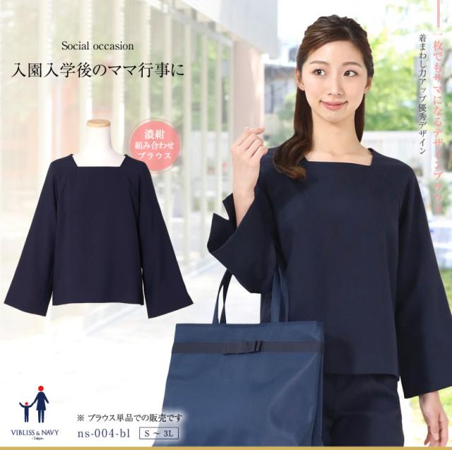 【1000円OFFクーポン】スクエアネックネイビーブラウス(紺)NS-004-BL
