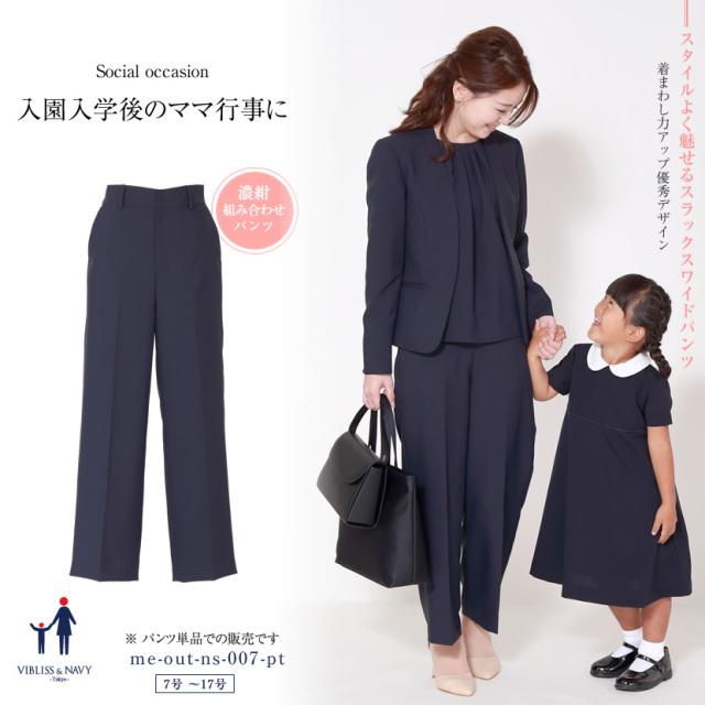 濃紺カラースーツ 組み合わせ自由