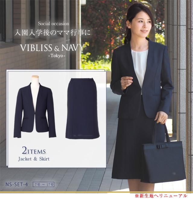 【1000円OFFクーポン】Vネックノーカラージャケットスカート2点セット(紺)NS-SET-4