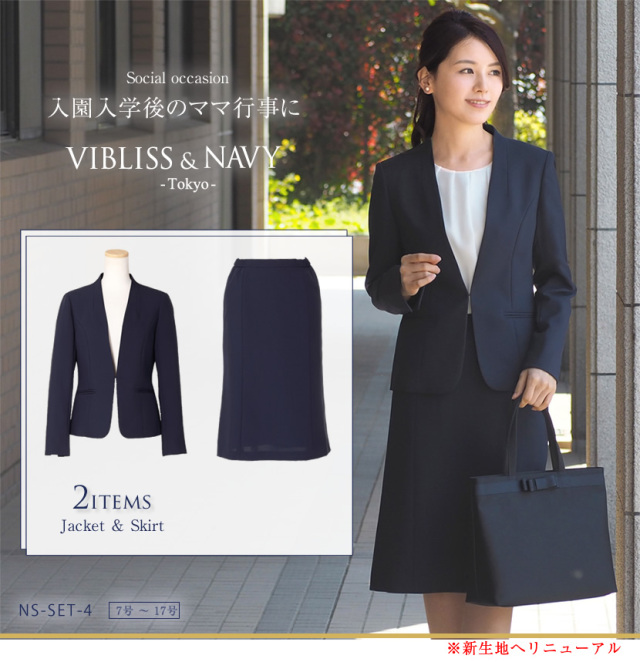 Vネックノーカラージャケットスカート2点セット(紺)NS-SET-4【特典付】