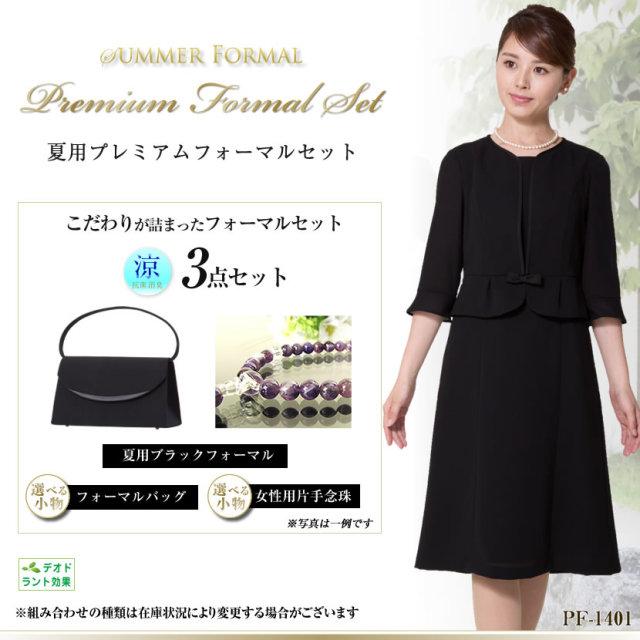 【夏用】プレミアムフォーマルセット!ブラックフォーマル フォーマルバッグ 念珠 3点セット PF-1401-uv