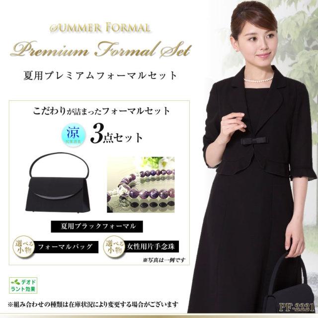 【夏用】プレミアムフォーマルセット!ブラックフォーマル フォーマルバッグ 念珠 3点セット PF-2221-uv