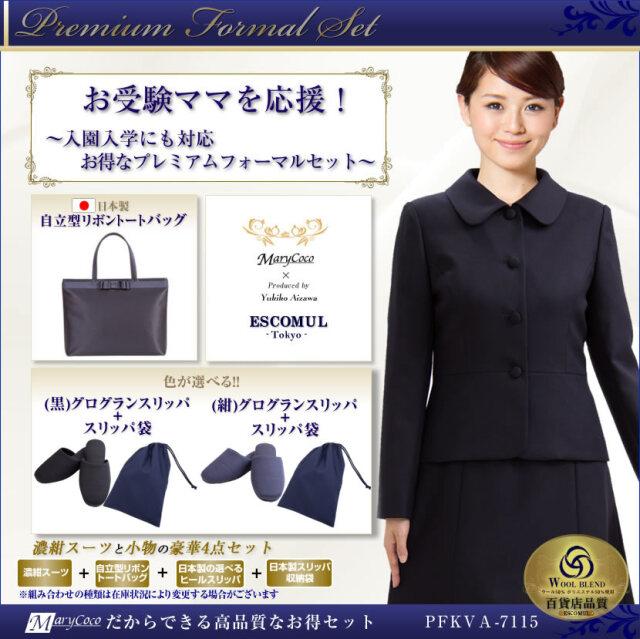 お受験スーツ 濃紺スーツプレミアムフォーマルセット4つボタンラウンドカラー濃紺アンサンブル(ウール混紡)+日本製トートバッグ+日本製ヒールスリッパ+日本製スリッパ収納袋の豪華4点セット PFKVA-7115[nv]