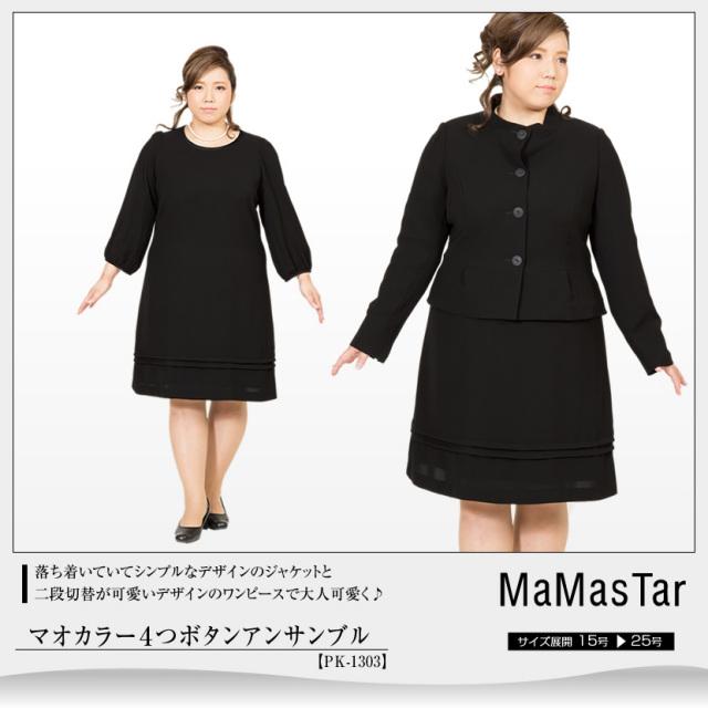 【セール価格】【大きいサイズ】ブラックフォーマル マオカラー4つボタンアンサンブル PK-1303