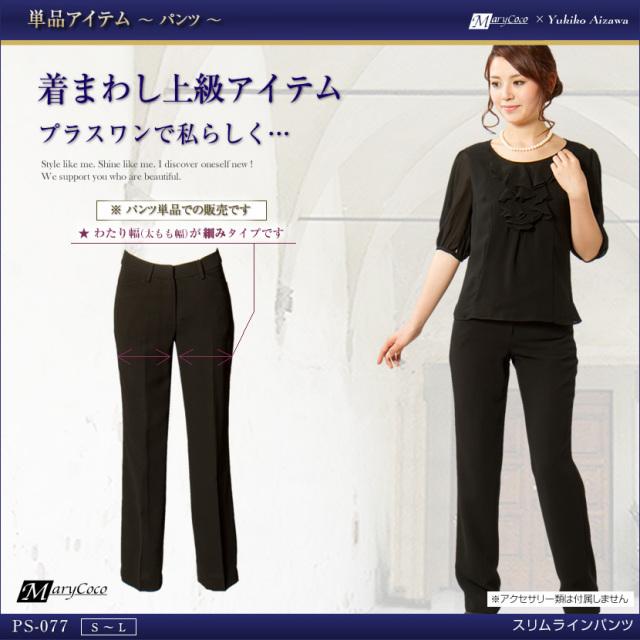 スリムラインパンツ[S・M・L]PS-077[黒,レディース,ミセス,美脚]