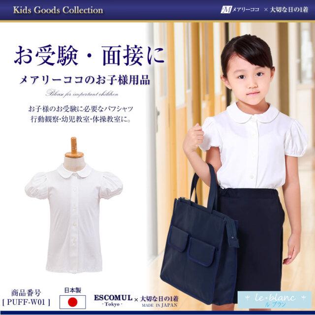 子供用,お受験,面接,行動観察 子供服,七五三,発表会,入学式子供服