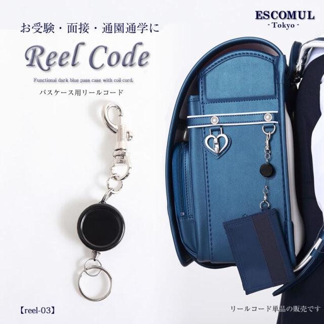 お受験 通園 通学 リールコード reel-03