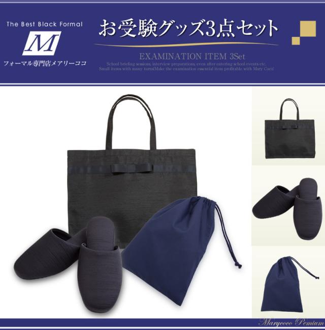お受験 スリッパ 日本製収納袋 お受験バッグ お受験グッズ3点セット sp02-2set
