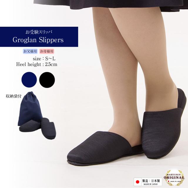 お受験 スリッパ 日本製グログランスリッパ 日本製収納袋 お受験グッズ 2点セット sp02-set