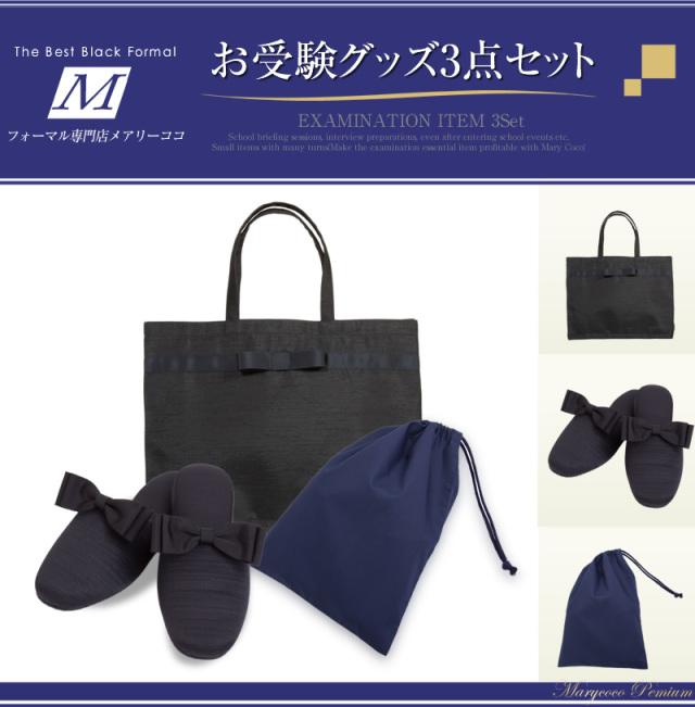 お受験 日本製リボン付きスリッパ 日本製収納袋 お受験バッグ お受験グッズ3点セット sp02r-2set