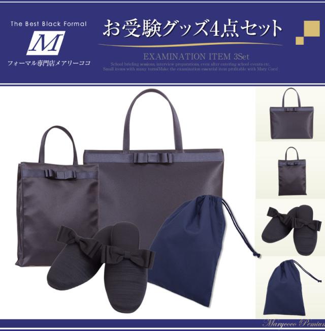 日本製トートバッグ,日本製サブバッグ,日本製お受験グログランスリッパ,収納袋,お受験グッズ4点セット,sp02r-5161set