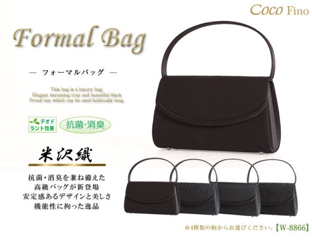 【w-8866】米沢織フォーマルバッグ 【送料無料】【ブラックフォーマル】