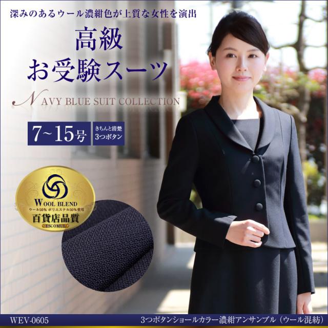 お受験スーツ ショールカラーウール混紡濃紺アンサンブル WEV-0605[nv]