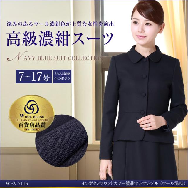 お受験スーツ 4つ釦ラウンドカラーウール混紡濃紺アンサンブルWEV-7116[nv]