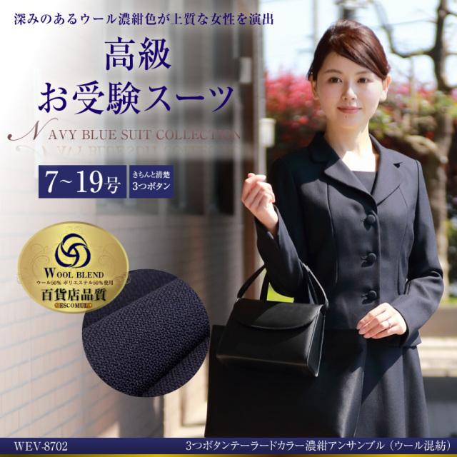 お受験スーツ 3つボタンジャケット濃紺アンサンブル 【3着チケット対象】[nv] WEV-8702