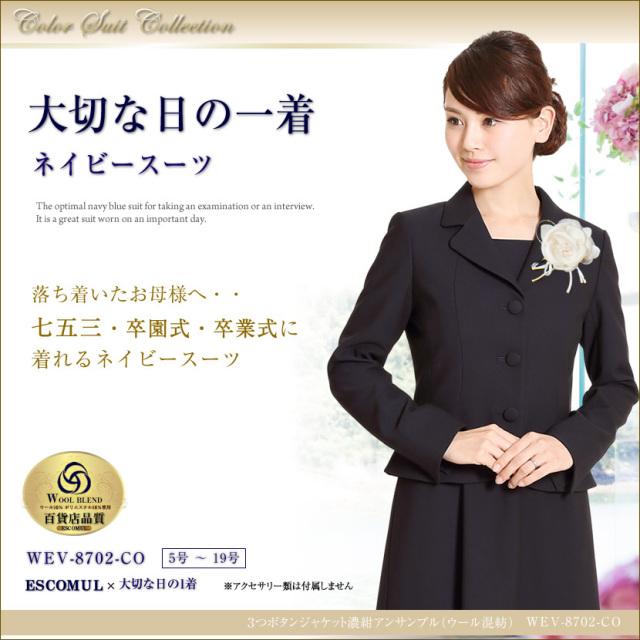 セレモニー スーツ濃紺アンサンブル(半袖) WEV-8702-co [nv]