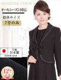 ブラックフォーマル サテンラインショールカラーアンサンブル 7号[喪服,礼服,通販,スーツ]ML-0606