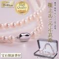 極上あこや本真珠セット(7.5-8.0mm)[29000-7580][入園式・入学式・卒園式・卒業式・結婚式・七五三・お受験・ブライダル]