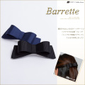 バレッタリボンモチーフ(黒)[ba-5][お受験・入園式・卒園式・入学式・卒業式・セレモニー・結婚式・黒]