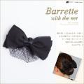 バレッタリボンモチーフ5(黒)[rnb-5][お受験・入園式・卒園式・入学式・卒業式・セレモニー・結婚式]