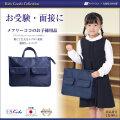 お受験,面接,お受験小物,お受験グッズ,お受験バッグ,日本製,トートバッグ,レッスンバッグ