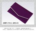 高級ちりめん念珠入れ(紫) 【juzu-1350】[葬儀・葬式・法事・お盆]