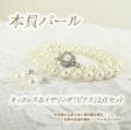 本貝パール〜ネックレス+イヤリング(ピアス)の2点セット,8.0mm【kai-parl】[p1]