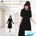アウトレット e-sale-34 【MK-0196】プリンセスボレロアンサンブル13号[喪服/礼服/通販]