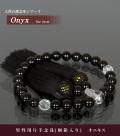 オニキス男性用片手念珠[数珠・ブラックフォーマル・喪服・葬儀・法事・お参り・お盆・天然石]【N-7191】
