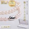 極上あこや本真珠セット 8.0-8.5mm 本真珠,パール,入園式,入学式,卒園式,卒業式,結婚式,七五三,お受験,ブライダル n775-4580