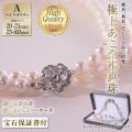 極上あこや本真珠セット(7.0-7.5mm-7.5-8.0mm)[n975-1504-7580][入園式・入学式・卒園式・卒業式・結婚式・七五三・お受験・ブライダル]