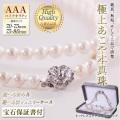 極上あこや本真珠セット(7.0-7.5mm/7.5-8.0mm)[n975-2010-7580][入園式・入学式・卒園式・卒業式・結婚式・七五三・お受験・ブライダル]